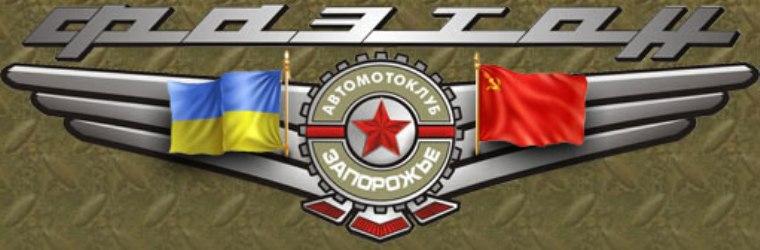 http://faeton.zp.ua/images/logo2.jpg